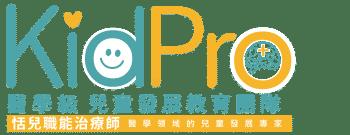 Kid-Pro團隊+恬兒職能治療師